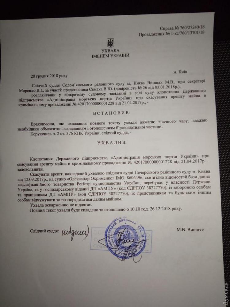 Суд зняв арешт з судна яке передадуть ВМСУ