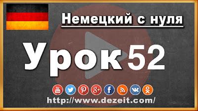 Немецкий язык урок 52 - Местоимение аккузатив. Personalpronomen Akkusativ.