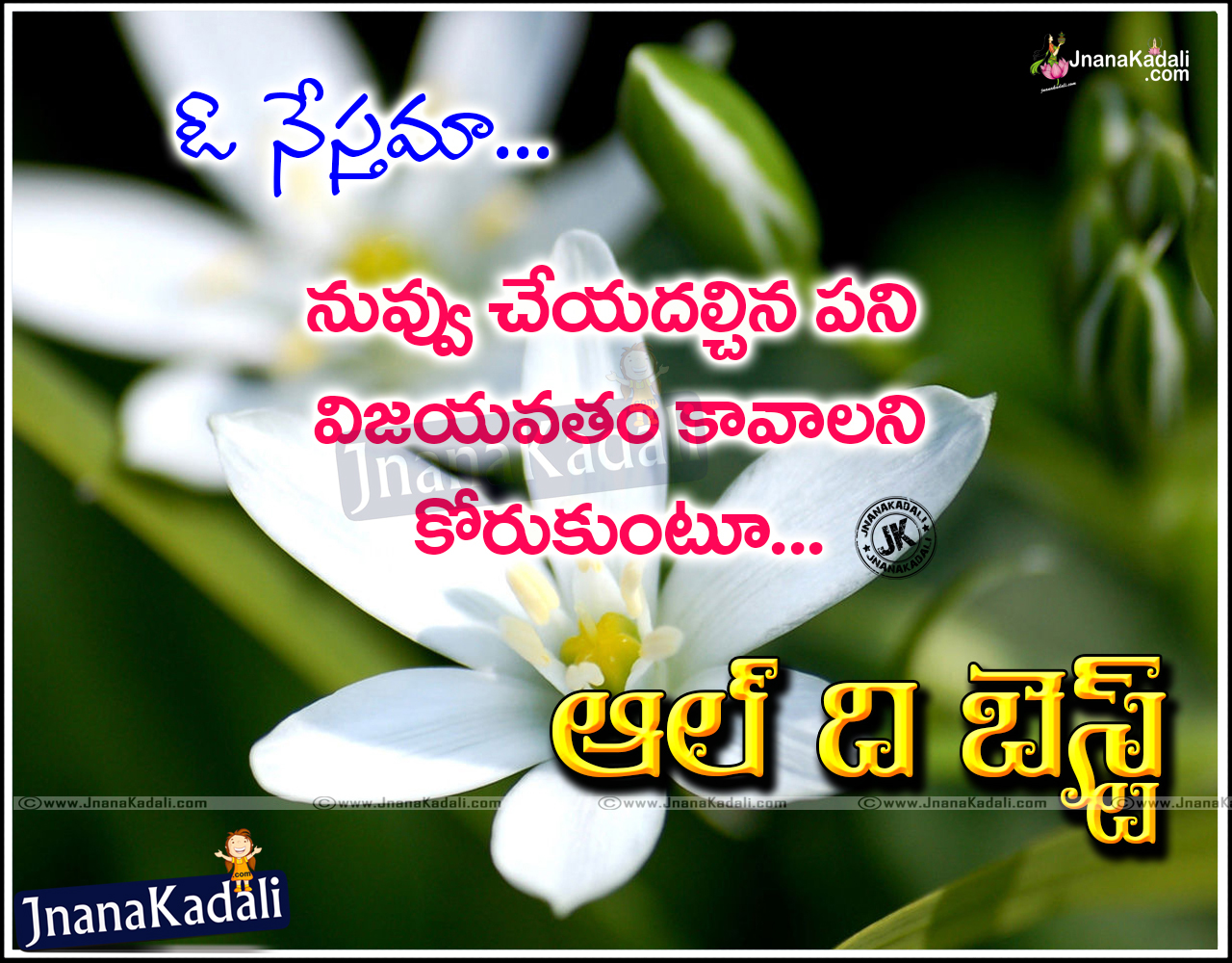 All The Best Quotations For Your Boss In Telugu Language, Top Inspiring All  The Best  Exam Best Wishes Cards