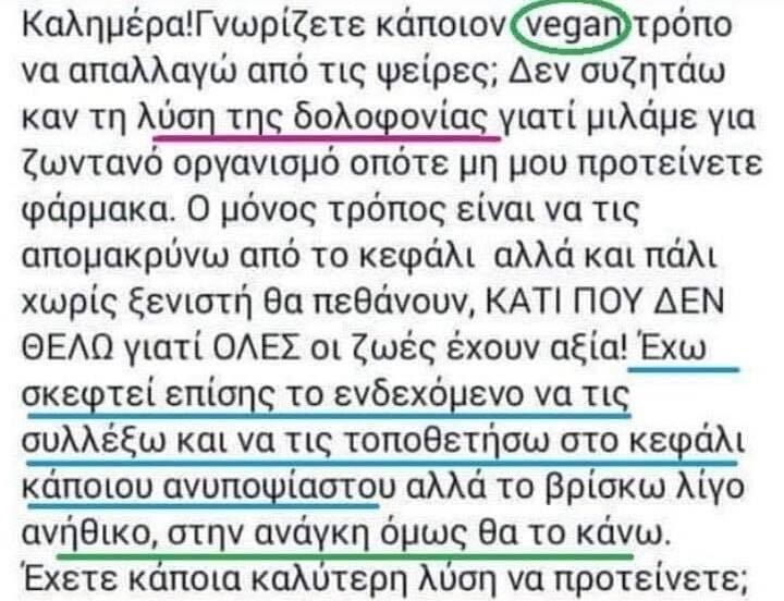 Οξύτατες αντιδράσεις τους vegan στο Μετρό της Αθήνας!«Πώς ένας κρατικός φορέας δίνει βήμα σε ομάδες χωρίς θεσμικό χαρακτήρα;»