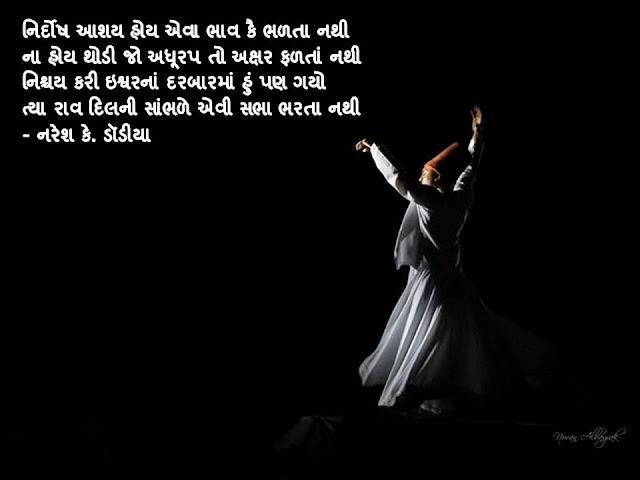 त्या राव दिलनी सांभळे एवी सभा भरता नथी Gujarati Muktak By Naresh K. Dodia