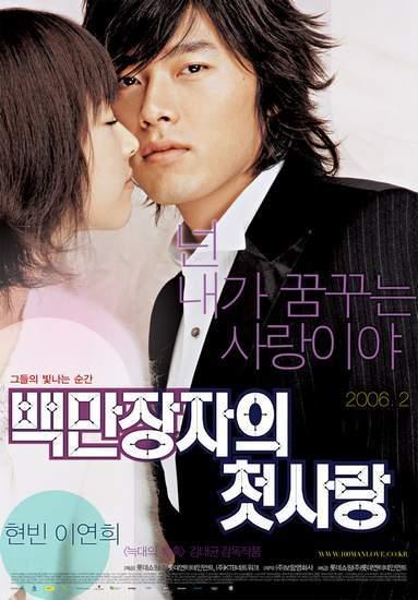 a70ca9f9590 78. 백만장자의 첫사랑 - A millionaire's first love (2006) - Miljonäri esimene  armastus