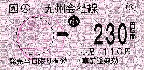 JR九州 栗野駅 金額式乗車券