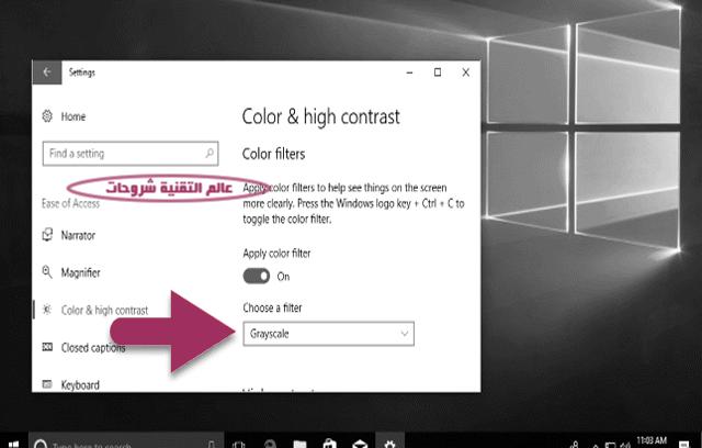 طريقة-تخصيص-الألوان-Color-Filters-في-Windows-ويندوز-10-لتحسين-القراءة-2