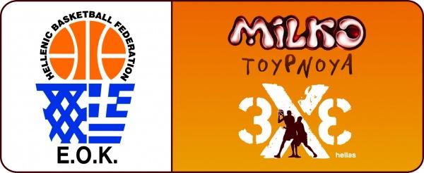 Αναβάλλεται το τουρνουά MILKO 3X3 της ΕΟΚ στο Δήμο Νέας Σμύρνης