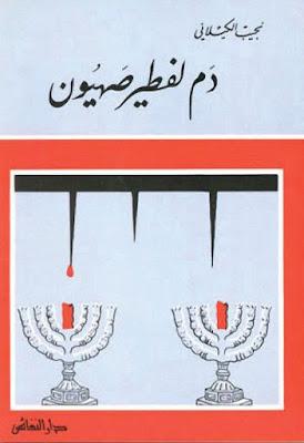 حارة اليهود , دم لفطير صهيون - نجيب الكيلاني (دار النفائس) , pdf