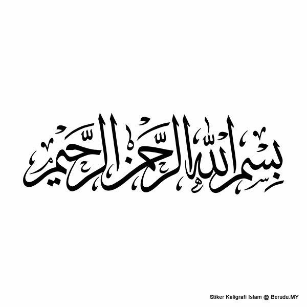 #StikerKaligrafi: Stiker Kaligrafi Islam
