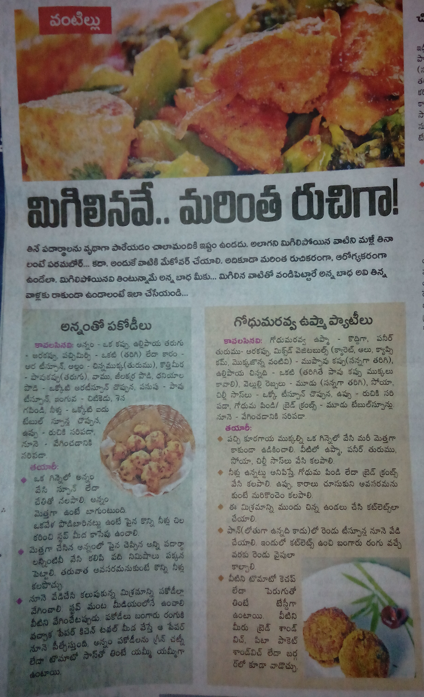 VARIOUS FOOD DISHES IN TELUGU LANGUAGE: 2016