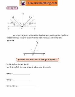 properties of triangles worksheet
