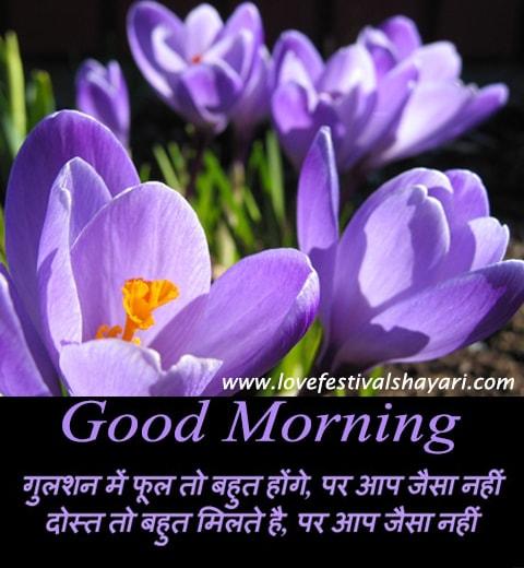 New Love Good Morning Hindi - Free Greetings Images HD