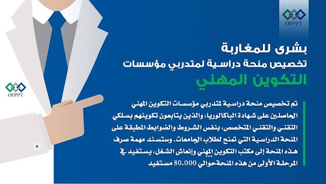 رسميا...80 ألف متدرب بالتكوين المهني سيستفيذون من المنحة هذه السنة بنفس شروط الطلبة الجامعيين