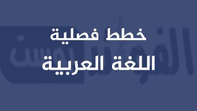 خطط وتحليل محتوى اللغة العربية الفصل الأول