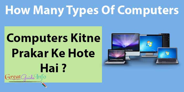 How Many Types Of Computers