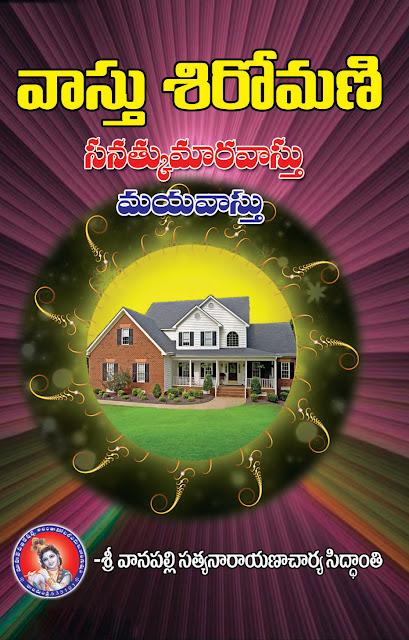 వాస్తు శిరోమణి (కొండపల్లి) | Vasthu Siromani (Kondapalli) | GRANTHANIDHI | MOHANPUBLICATIONS | bhaktipustakalu
