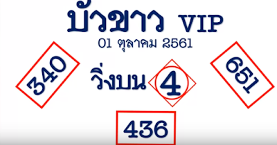 Thai Lottery Free Paper Tips For 16 March 2019 | Thailand Lotto Ok