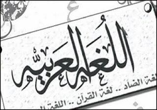 دروس مادة اللغة العربية لشهادة التعليم المتوسط 2017