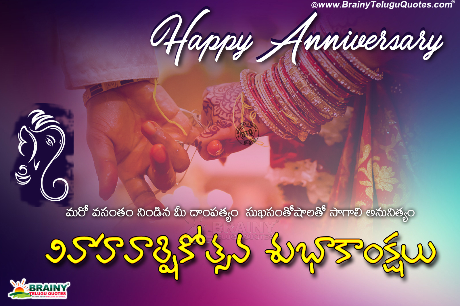Happy Wedding Anniversary Day Telugu Quotes