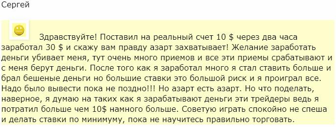 Отзыв от пользователя Сергей