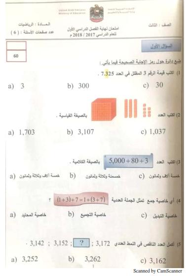 اوراق عمل امتحان الرياضيات للصف الثالث الفصل الاول 2018-2019