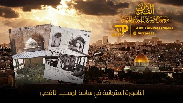 """""""الفسقية"""" أو النافورة العثمانية أو """"بركة النارنج"""" - القدس"""