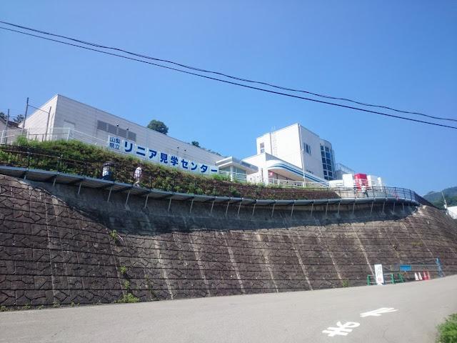富士みち リニア見学センター