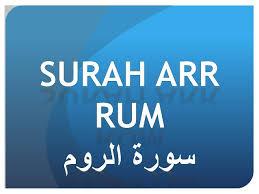 benefits of surah arr rum in urdu