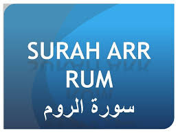 benefits of surah arr rum in urdu