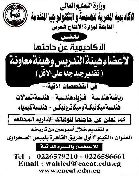 الاعلان الرسمى لوظائف الأكاديمية المصرية للهندسة والتكنولوجيا التابعة لوزارة الانتاج الحربى للعديد من التخصصات - التقديم على الانترنت