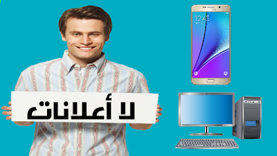شرح طريقة ايقاف اعلانات المزعجة على الحاسوب وهاتف