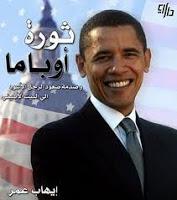 تحميل كتاب ثورة أوباما PDF