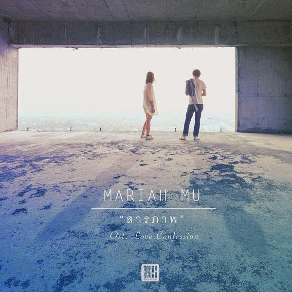 สารภาพ - Mariah Mu (Ost.Love Confession)