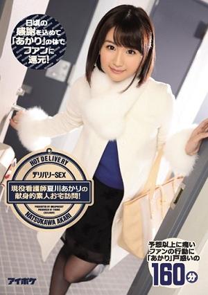 Delivery SEX Active Nurse Dedicated Amateur Home Visit Of Akari Natsukawa! [IPZ-955 Natsukawa Akari]
