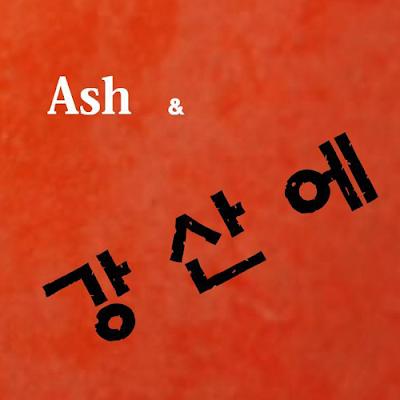 [Single] AshGray – 낙타의 꿈