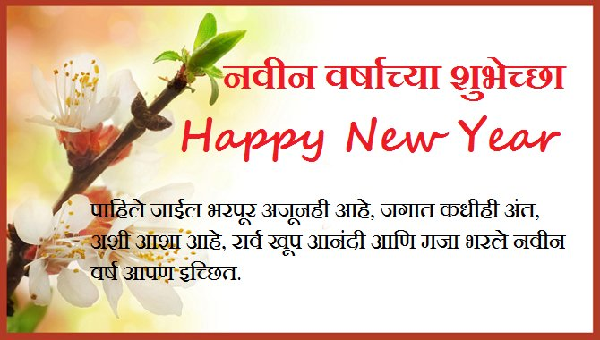 Happy New Year Wishes In Marathi | Happy New Year Status In Marathi | Happy New Year In Marathi | New Year Status | Branded Status