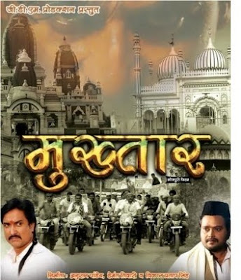 Mukhtar (Bhojpuri) Movie Star Casts, Wallpapers, Trailer, Songs & Videos