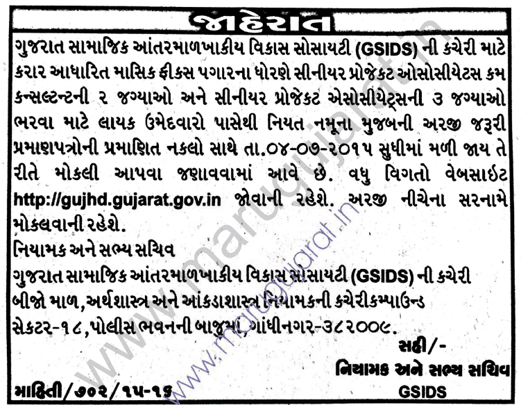 GSIDS Recruitment for Various Posts 2015