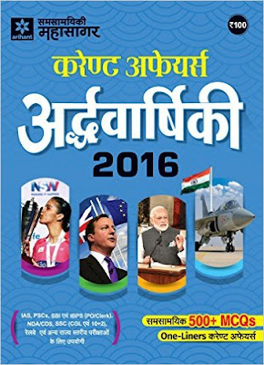 Download Free Arihant Current Affairs (Half Yearly) HINDI 2017 - 2018 Book PDF