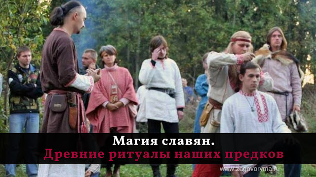 Магия славян. Древние ритуалы наших предков