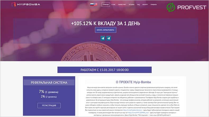 Hyip-Bomba обзор и отзывы HYIP-проекта