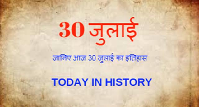 30 July Aaj Ka Itihas