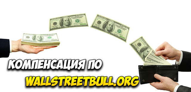 Компенсация по wallstreetbull.org