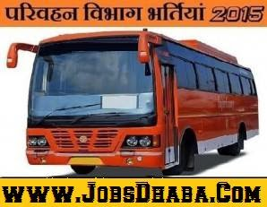 Road Transport Corporation Recruitment 2015-16 - 3855 Vacancies