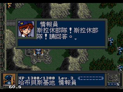 【MD】特殊部隊357(VIXEN 357)繁簡中文版+密技!