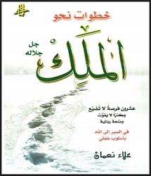 كتاب خطوات نحو الملك جل جلاله