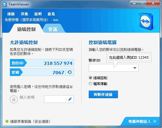 電腦軟體】Teamviewer Portable v8 0 18930 @ 【趣味人生】電腦軟體/電腦