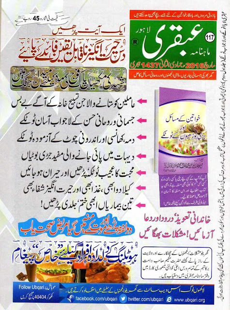Tital Page Ubqari Magazine March 2016
