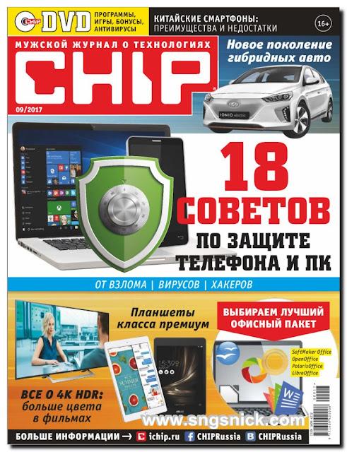 Chip №09 сентябрь 2017 Россия - Обложка журнала