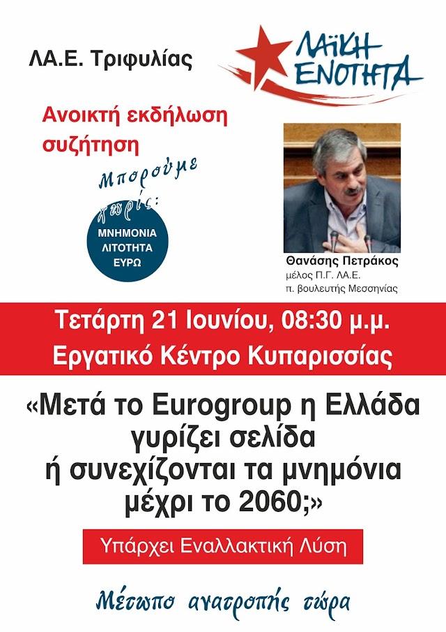 Εκδήλωση – συζήτηση της ΛΑ.Ε. Τριφυλίας στην Κυπαρισσία