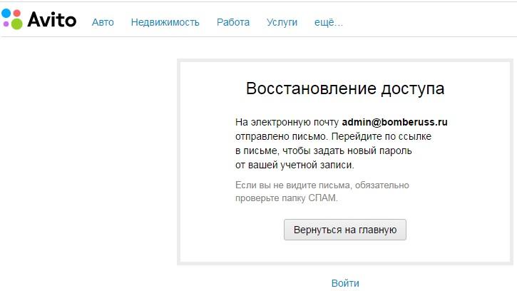 Восстановление пароля Avito