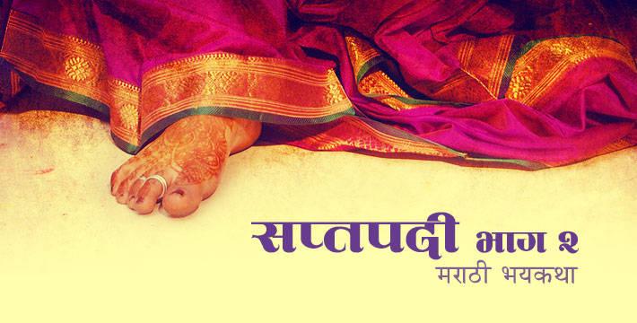 सप्तपदी भाग २ - मराठी भयकथा | Saptapadi Part 2 - Marathi Bhaykatha